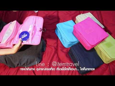 Toiletry Bag กระเป๋าใส่อุปกรณ์อาบน้ำ By itemtravel