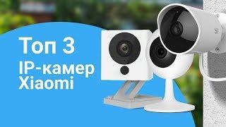 оБЗОР ЛУЧШЕЙ КАМЕРЫ НАБЛЮДЕНИЯ ОТ XIAOMI / Xiaomi MIJIA Smart Camera 360