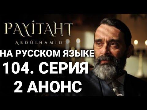 🇷🇺Права на престол Абдулхамид 104 серия 2 анонс на русском языке 🇷🇺
