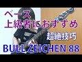 【ベース上級者向け】BULL ZEICHEN 88のおすすめベース曲3選【ブルハチ】