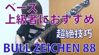 BULL ZEICHEN 88 - kowashite