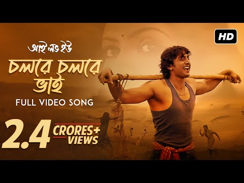 Cholre Cholre Bhai | I Love You | Dev | Payel Sarkar | Sonu Nigam | Jeet Gannguli |Ravi Kinagi | SVF