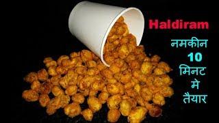 💕 Haldiram जैसी मसाला मूँगफली नमकीन | haldiram tasty recipe | Holi special recipe | Masala Peanut