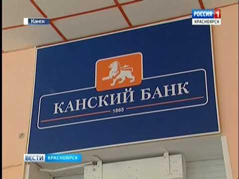 """Банк """"Канский"""" не может удовлетворить требования кредиторов"""