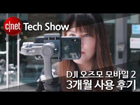 DJI 오즈모 모바일 2 사용해보니…'아이폰과 상극?'