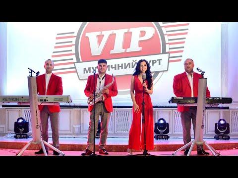 Гурт VIP. PROMO-VIDEO 2019. Музиканти на весілля Івано-Франківськ