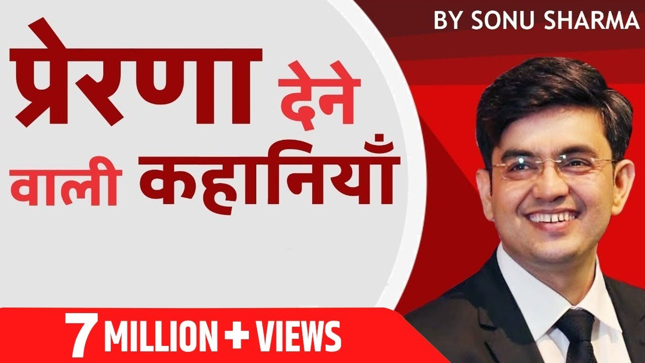 HINDI MOTIVATIONAL STORIES (हिंदी) BY MR SONU SHARMA