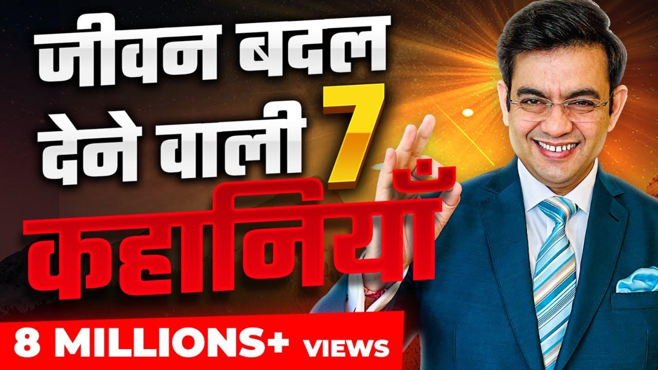 HINDI (हिंदी) MOTIVATIONAL STORIES | SONU SHARMA | Connect with us: 7678481813