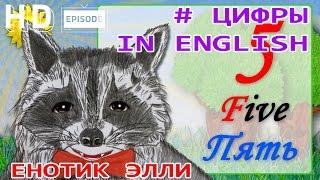 Цифры. In english. Енотик Элли.