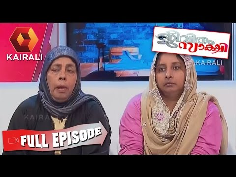 Jeevitham Sakshi: Rasheeda In Search Of Her Missing Husband   2nd May 2016