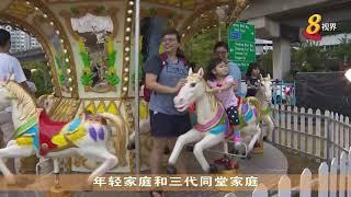 盛港西举行家庭日 大约2000名居民和基层领袖参与