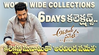 Aravinda sametha 6 days collections | Aravinda sametha 6 days box office collections | NTR | #MM
