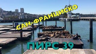 Сан-Франциско - Пирс 39, Ломбард-стрит [San Francisco - Pier 39, Lombard street, Embarcadero](Привет, меня зовут Валера, а мою вторую половинку Аня. Мы ведём семейный влог, и снимаем видео о наших путеше..., 2016-09-02T02:04:19.000Z)