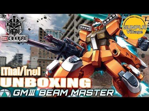 [เปิดกล่อง] HGBD 1/144 GMIII BEAM MASTER By Tid-Gunpla [Thai/ไทย]