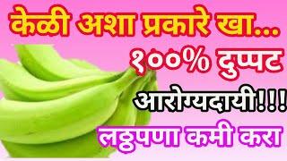 आरोग्यदायी कच्ची केळी, health benifit of cooking banana.health tips marathi .mp4