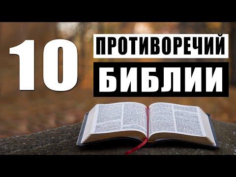 Противоречия Библии / Доказательства и Факты