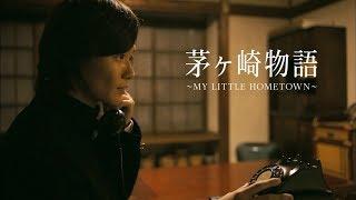 映画『茅ヶ崎物語~MY LITTLE HOMETOWN~』 第二弾予告編
