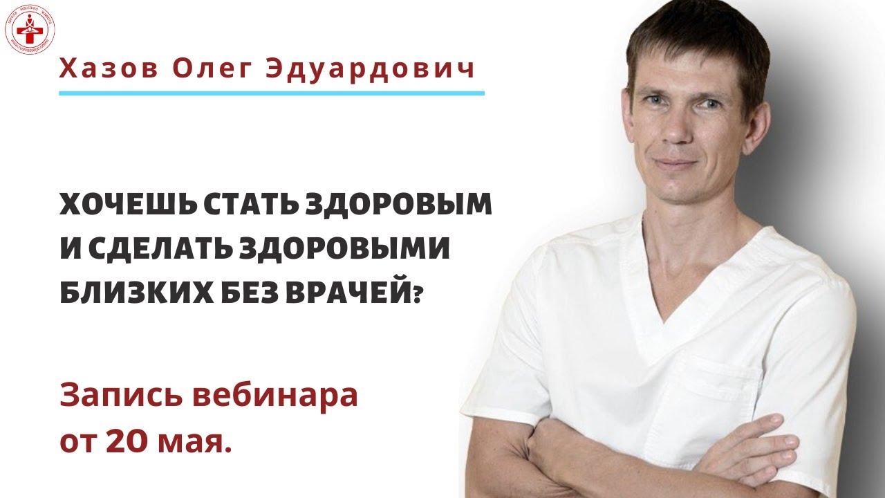 """Запись вебинара """"Хочешь стать здоровым и сделать здоровыми близких без врачей"""" от 20 мая."""