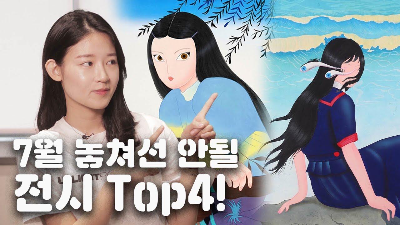 7월 한 달 동안 꼭 가볼만한 전시 TOP 4! + 관람 꿀팁! / 이 달의 문화예술