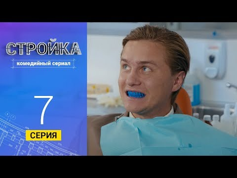 Стройка - Серия   7