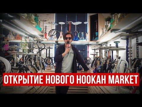Открытие нового магазина Hookah Market Таганка