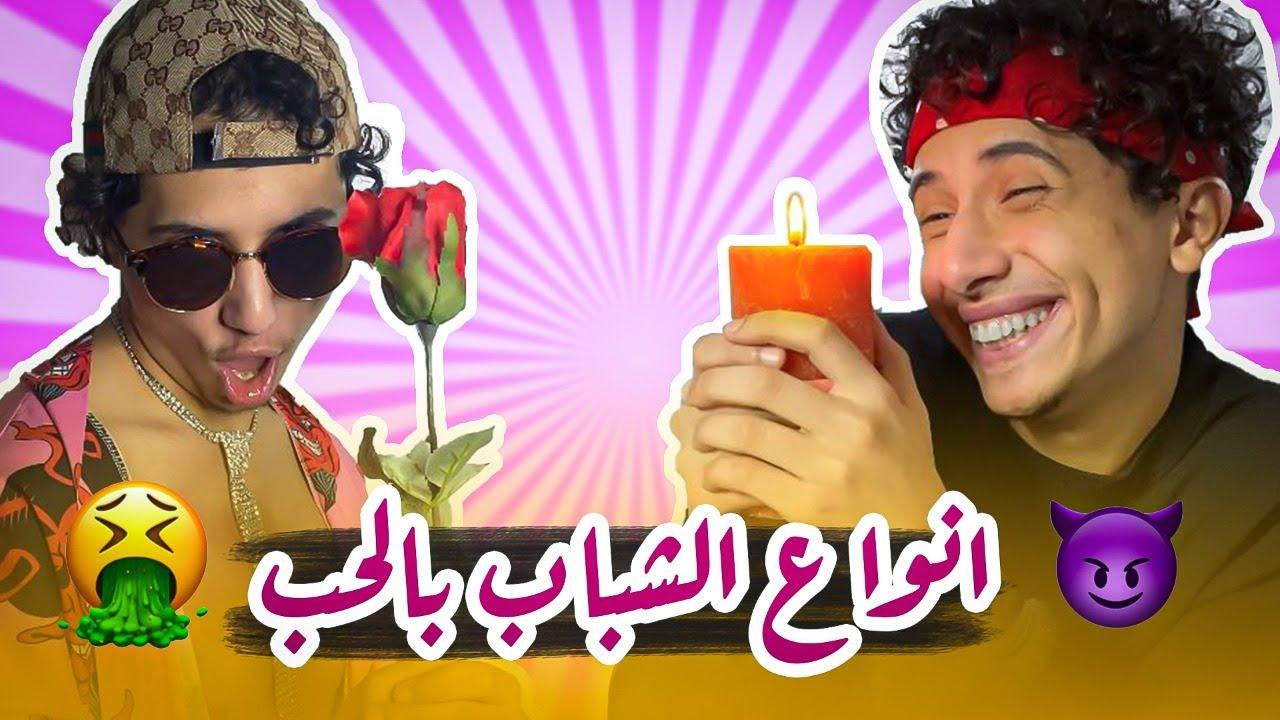 عباده خير الدين / أنواع الشباب بالحب  💩 😈 / Obada Sykh