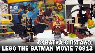 ПУГАЛО VS БЭТМЕН LEGO Фильм Бэтмен 70913