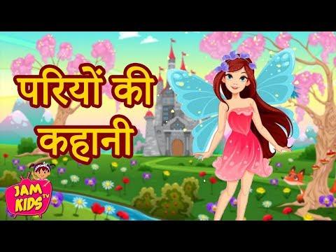 परियों की कहानी: Best Hindi Kahaniya for kids fairy tales | Pari Ki Kahani | Hindi Fairy Tales Story