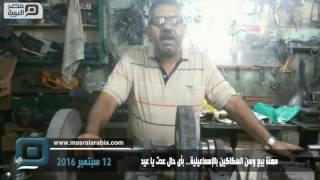 مصر العربية | مهنة بيع وسن السكاكين بالإسماعيلية... بأى حال عدت يا عيد