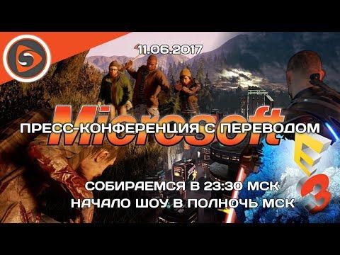 Пресс-конференция Microsoft на E3 2017. Рестрим с переводом