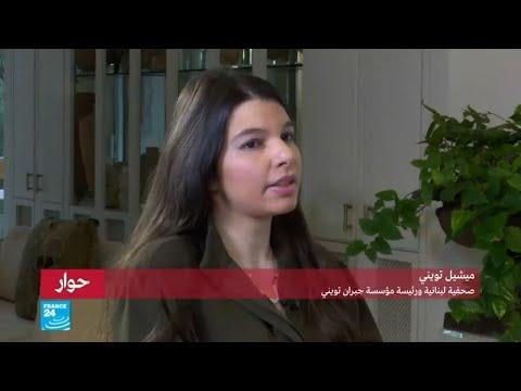 الإعلامية اللبنانية ميشيل تويني: -قررت دخول معترك السياسة لتمثيل أفضل للمرأة والشباب-  - 13:23-2018 / 4 / 17