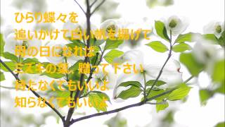 hanamizuki 作詞:一青窈 作曲:マシコ タツロウ.
