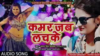 अब तक का सुपर हिट गाना – Kamar jab lach lach lachke – antra singh priyanka best bhojpuri song 2018
