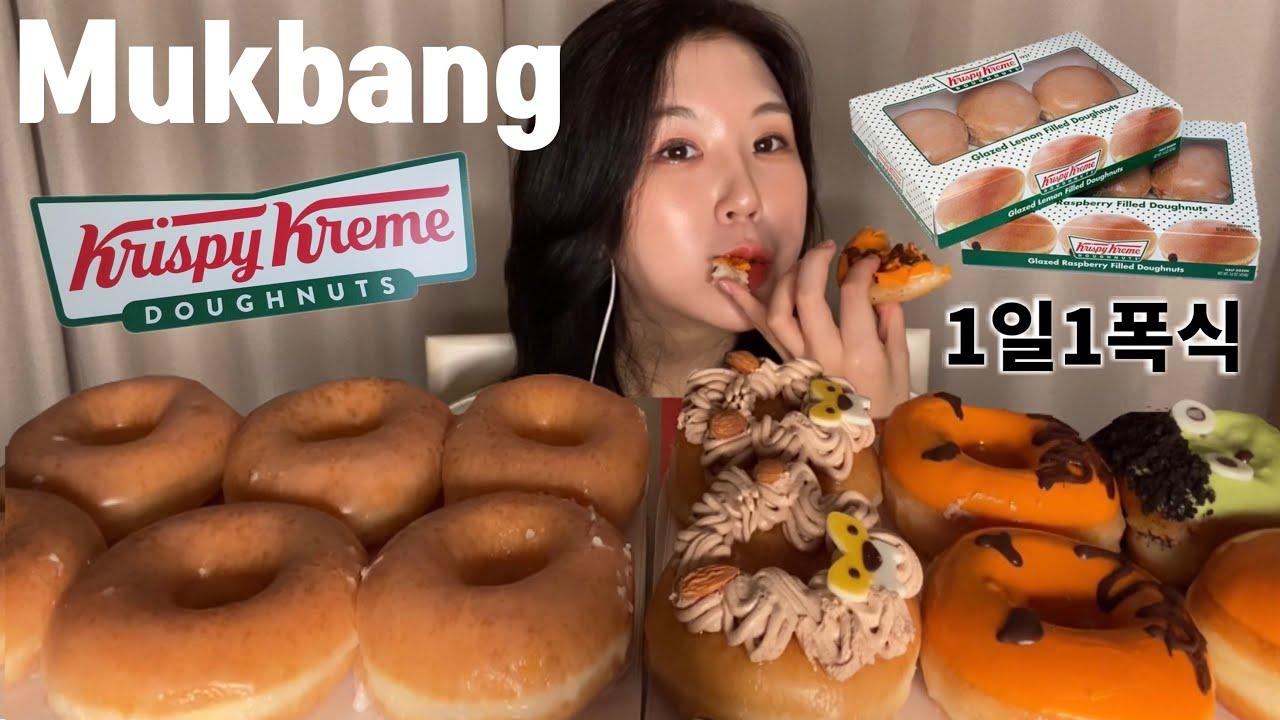ASMR Krispy Kreme Donut Mukbang 크리스피크림 도넛 먹방🍩 신메뉴 할로윈 한정판 리뷰먹방🎃 디저트 리얼사운드 クリームドーナツ