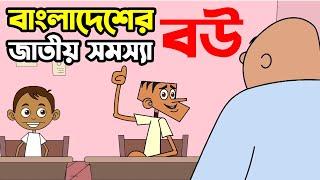 New Bangla Comedy Cartoon | Bangla Funny Dubbing Video | Boltu Funny Jokes | Part #191 | FunnY Tv