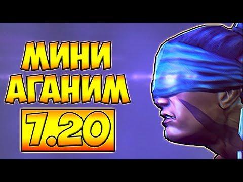 видео: МИНИ АГАНИМ ОТ 3 СКИЛЛА! rampage! АНТИМАГ 7.20 ДОТА 2 █ anti mage 7.20 dota 2