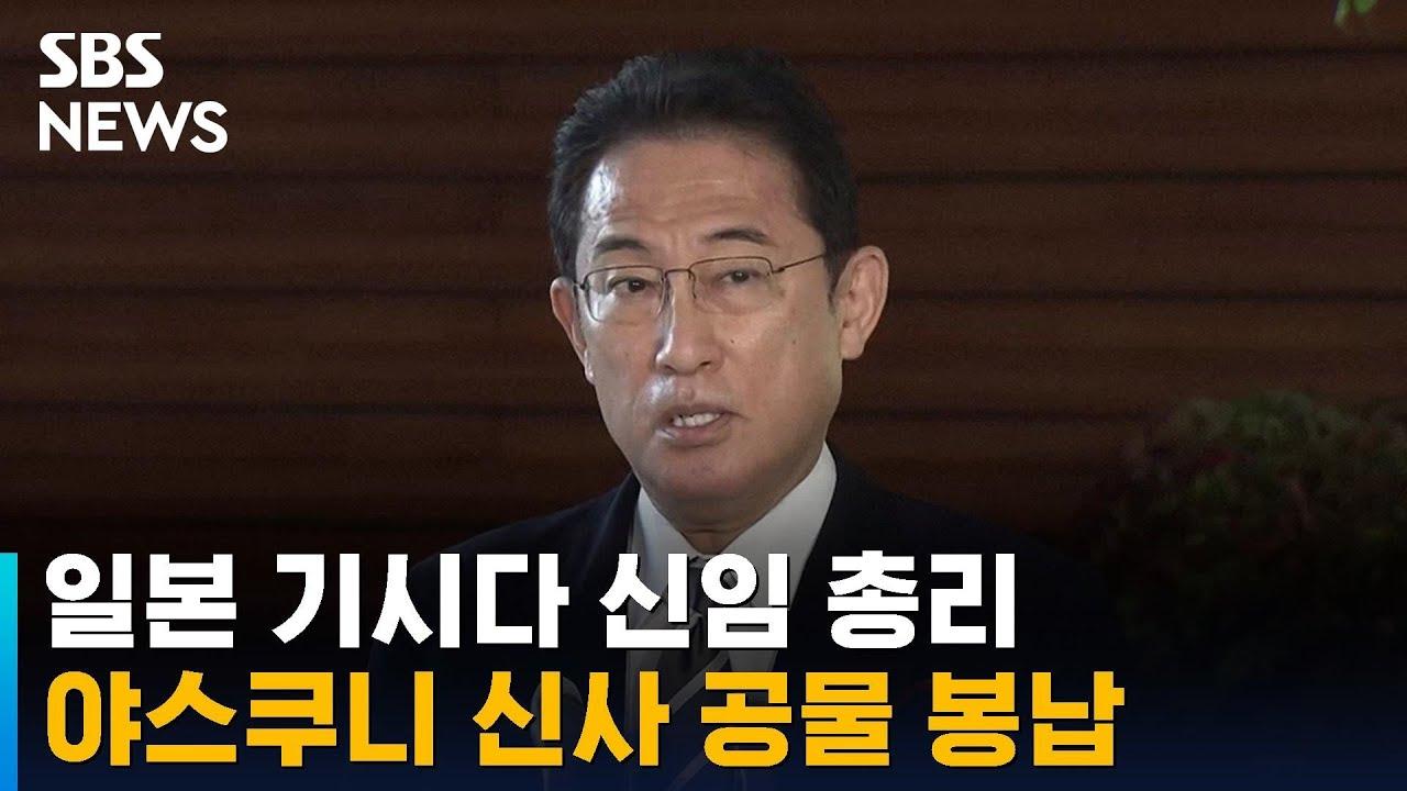 일본 기시다 신임 총리, 야스쿠니 신사 공물 봉납 / SBS