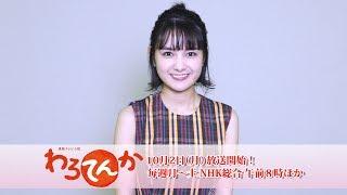葵わかな/連続テレビ小説「わろてんか」コメント動画 葵わかな 検索動画 28