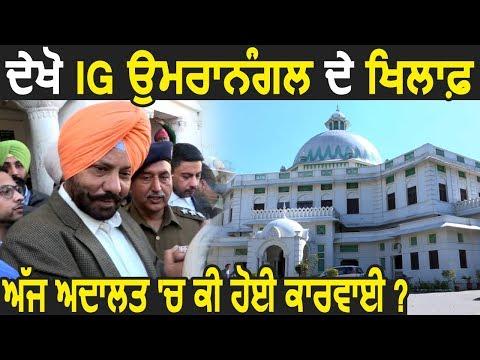 Exclusive Interview: देखिए आज IG Umranangal के खिलाफ़ Court में क्या-क्या  हुई कार्यवाई
