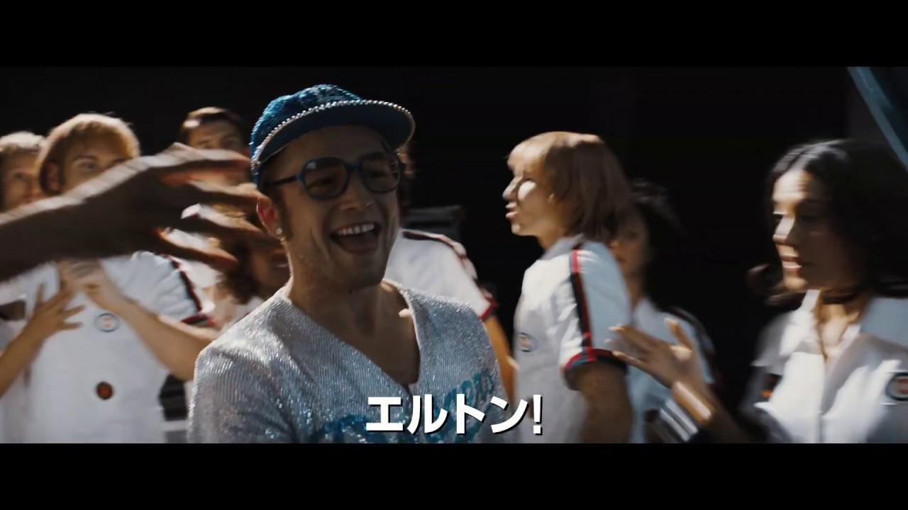 ロケット マン 評判