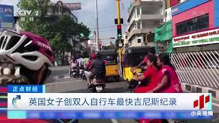 英国两女子骑双人自行车环球旅行,行程29391公里| CCTV中文国际 - YouTube