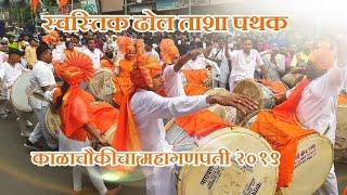 Gambar cover Kalachowkicha Mahaganpati Paramparik Aagaman Sohala 2019   Swastik Dhol Tasha Pathak