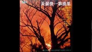 Shun- Ichi NAGAMINE :日本歌曲集より10.Q島の旅人