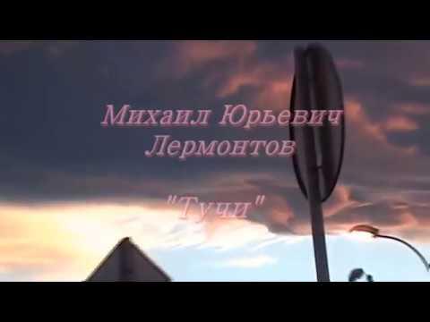 Изображение предпросмотра прочтения – Сергей и ДарьяБояриновы читает произведение «Тучи» М.Ю.Лермонтова