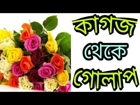 Download কাগজ দিয়ে গোলাপ তৈরি   Making Paper Rose   Khaola Libas