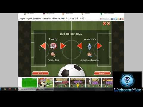 Тест игры (Футбол на двоих головами)