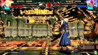 GGXrd 狂奔のつぶ(BE) vs あいん(KY) or GGXrd kyōhon no tsubu (BE) vs...