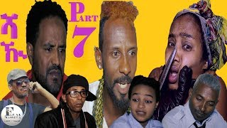 New Eritrean Film 2019 - SHAQI - (ሻዂ) - EP 7 - ብ ያሲን ዓብድልዓሊም (ኣቡየዚድ)
