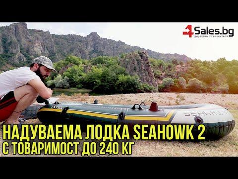 Надуваема лодка Seahowk 2 модел 301 с 2 броя весла 18