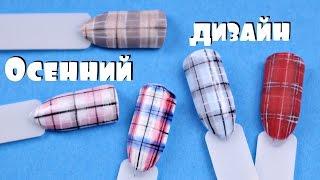 видео Ногти в клетку (маникюр Рубашка) – мастер класс
